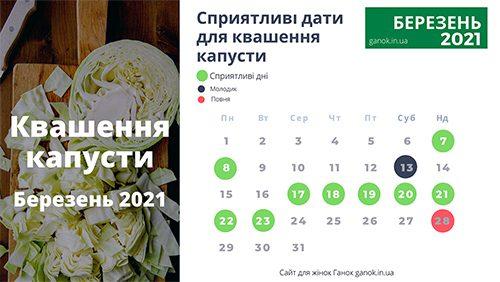 Календар квашення капусти на березень 2021. Сприятливі дати для квашення капусти у березні 2021. Коли квасити капусту березень 2021