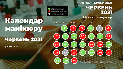 Сприятливі дні для манікюру і педикюру червень 2021 календар краси 2021