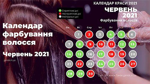 Сприятливі дні для фарбування волосся червень 2021 календар краси 2021