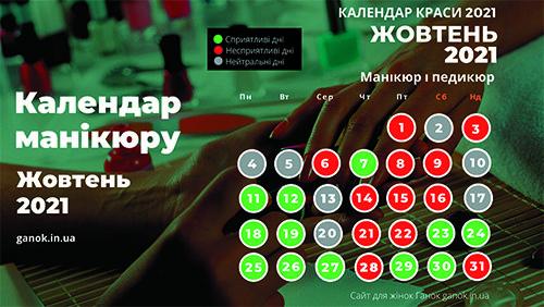 Календар манікюру жовтень 2021 сприятливі дні для манікюру в жовтні 2021