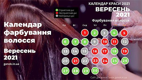 Календар фарбування волосся вересень 2021