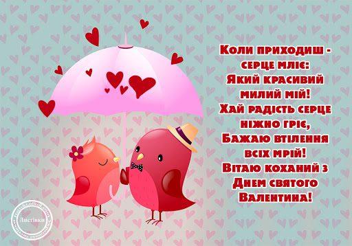 Картинка з Днем всіх закоханих