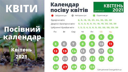 Завантажити посівний календар квітень 2021 Коли садити квіти