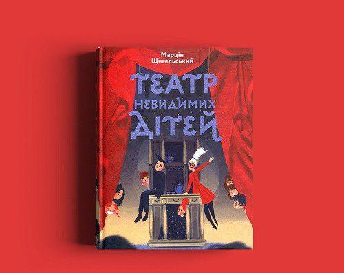Дитячі книжки українською мовою – що можна почитати