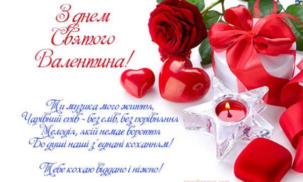 З Днем Святого Валентина
