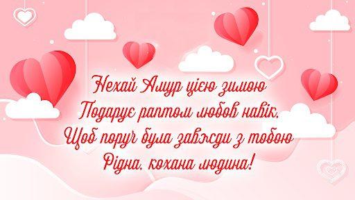 Листівки з сердечком на День Святого Валентина