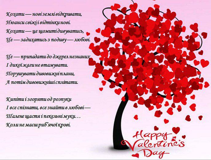 Привітання на день Святого Валентина у листівці