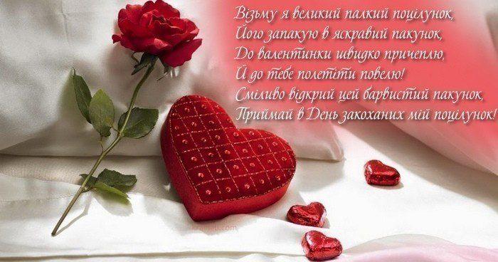 Листівка-вітання до Дня Святого Валентина