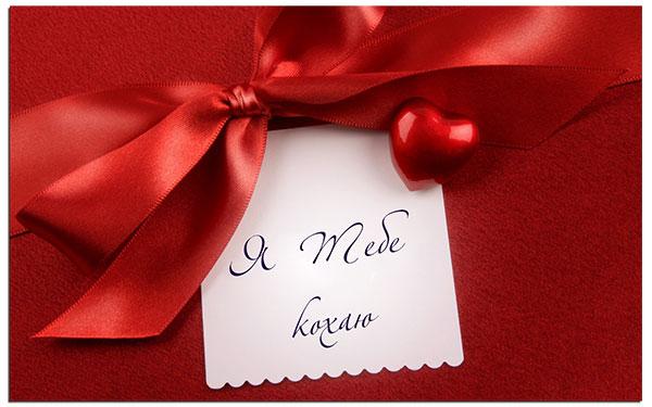 Листівки з привітанням коханому хлопцю на День Святого Валентина