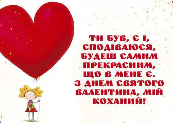 Коханому хлопцю на День святого Валентина