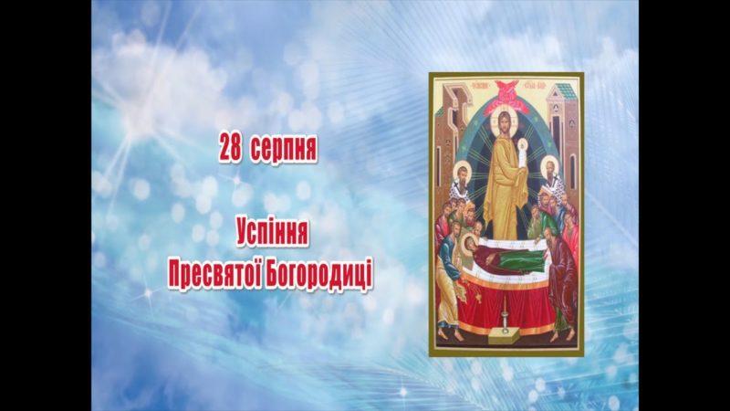 Привітання на Успіння Пресвятої Богородиці, на Пречисту у віршах і у прозі
