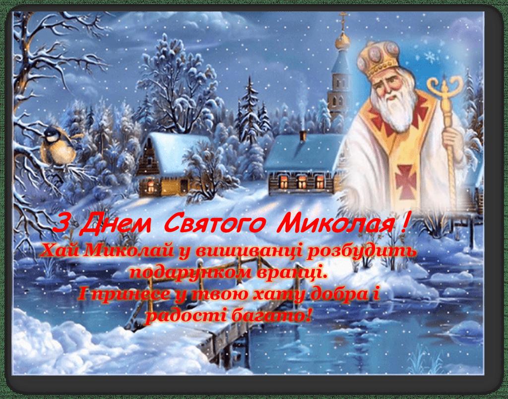 Привітання до Дня Святого Миколая
